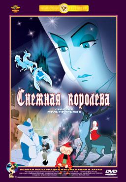 СНЕЖНАЯ КОРОЛЕВА (1957) Смотреть мультфильм онлайн