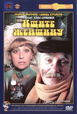 Ищите женщину /DVDrip/1982
